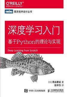 深度學習入門:基于Python的理論與實現