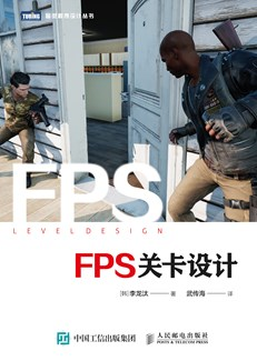 FPS关卡设计