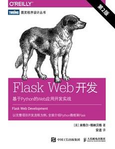 Flask Web开发:基于Python的Web应用开发实战(第2版)