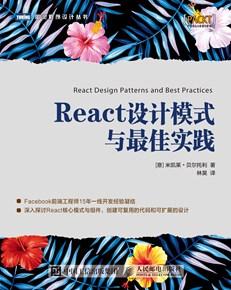 React設計模式與最佳實踐