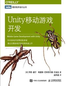 Unity移動游戲開發