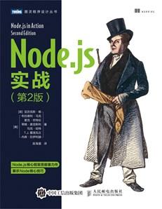 Node.js實戰(第2版)