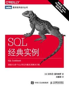 SQL 經典實例