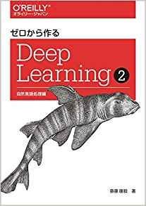 深度学习入门2:自然语言处理篇