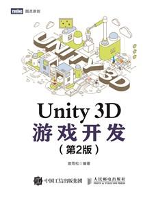 Unity 3D游戲開發(第2版)