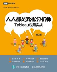 人人都是数据分析师:Tableau应用实战(第2版)