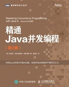 精通Java并發編程(第2版)