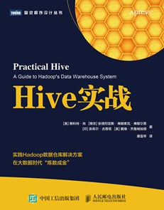 Hive实战