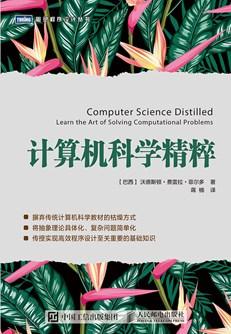 计算机科学精粹