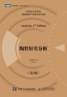 陶哲轩实分析(第3版)