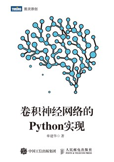 卷積神經網絡的Python實現