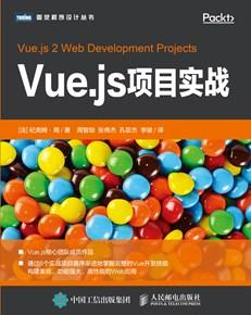Vue.js項目實戰