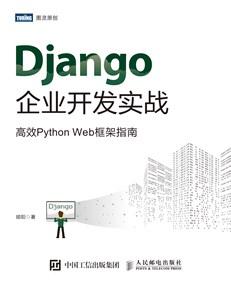 Django企業開發實戰:高效Python Web框架指南