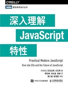深入理解JavaScript特性