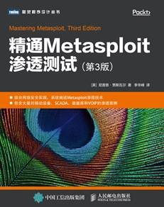 精通Metasploit滲透測試(第3版)