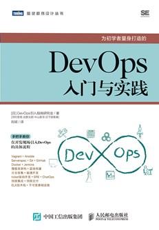 DevOps入門與實踐