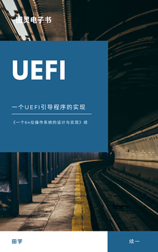 一個UEFI引導程序的實現