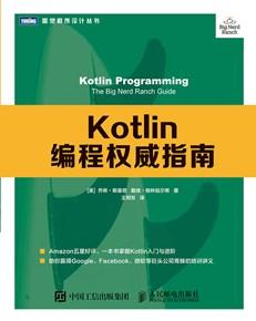 Kotlin編程權威指南