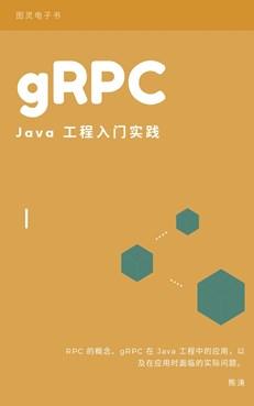 gRPC Java工程入門實踐