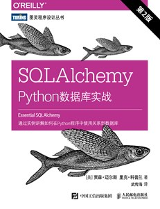 SQLAlchemy:Python数据库实战(第2版)