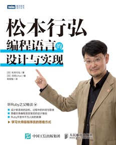 松本行弘:編程語言的設計與實現