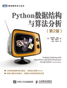 Python数据结构与算法分析(第2版)