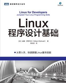 Linux程序設計基礎