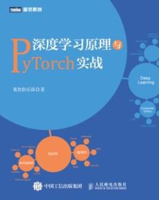 深度学习原理与PyTorch实战