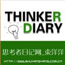 思考者日记网-束洋洋个人博客