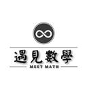 遇见数学_李想