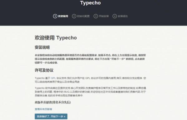 图:安装 Typecho