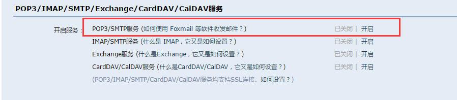 图:开放 QQ 邮箱的 SMTP 功能