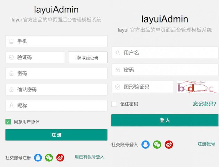 图:hAdmin 注册登录页面