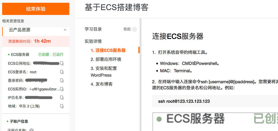 开通 ECS 服务器