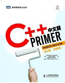 C++ Primer中文版(第4版•特别版)
