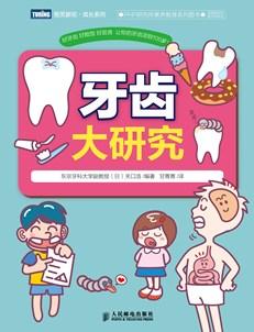 牙齿大研究