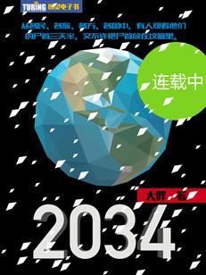 2034(科幻小说)