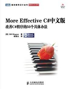 More Effective C#中文版——改善C#程序的50个具体办法