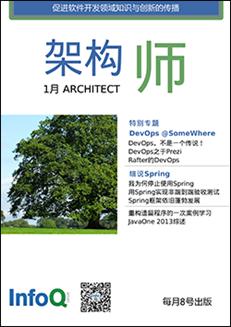 架构师(1月刊)