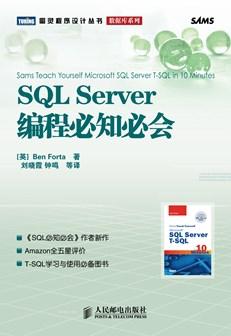 SQL Server编程必知必会