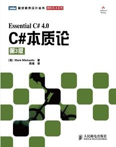 C#本质论(第3版)