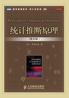 统计推断原理(英文版)