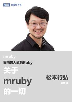 关于mruby的一切