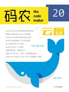 码农·Docker云图(第20期)