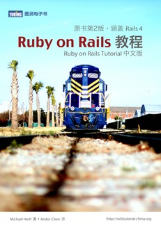 Ruby on Rails 教程(原书第2版)