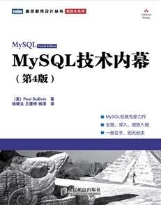 MySQL技术内幕(第4版)