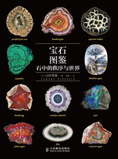 宝石图鉴:石中的秩序与世界
