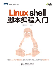 Linux shell脚本编程入门