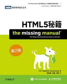 HTML5秘籍(第2版)