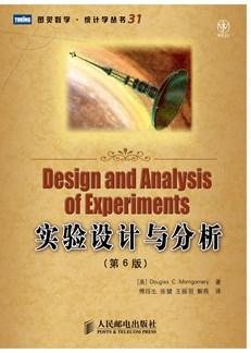 实验设计与分析(第6版)